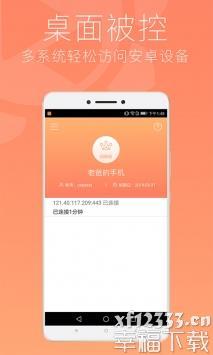 向日葵app下载安装app下载_向日葵app下载安装app最新版免费下载
