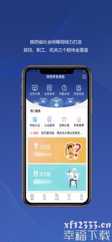 陕西养老保险app下载_陕西养老保险app最新版免费下载