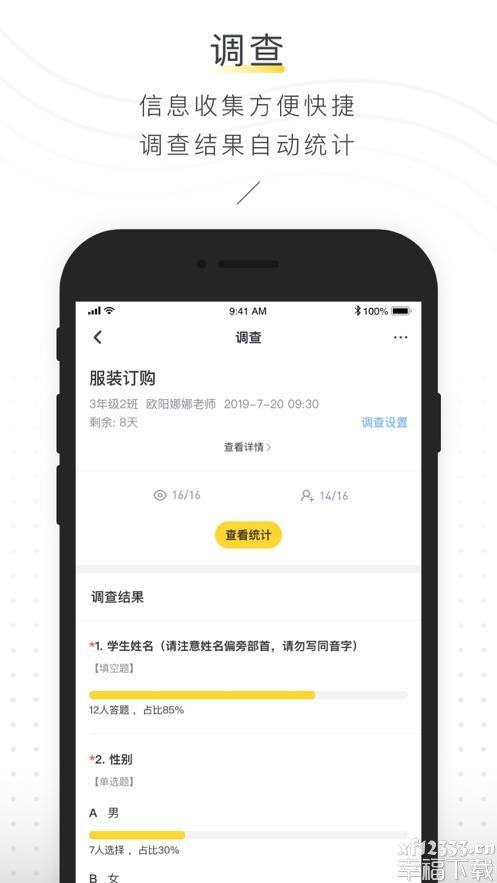 晓黑板最新版app下载_晓黑板最新版app最新版免费下载