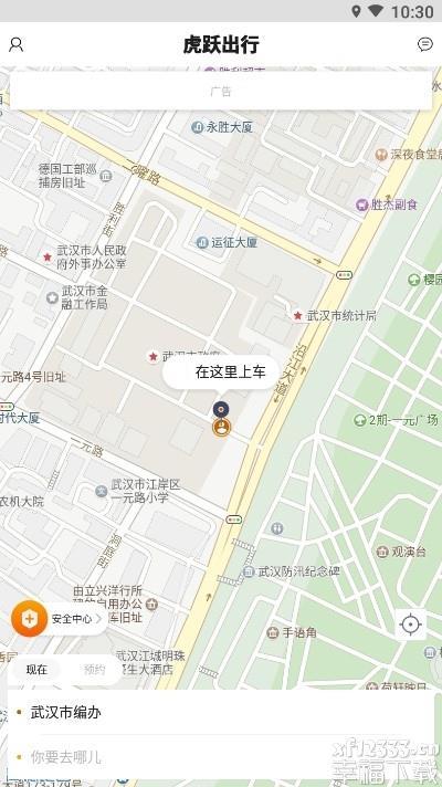 虎跃出行最新版app下载_虎跃出行最新版app最新版免费下载