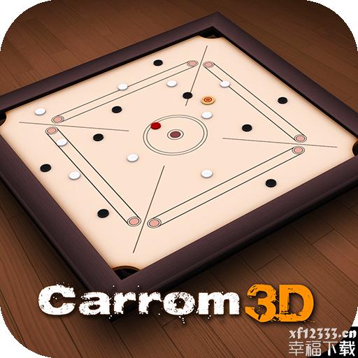 卡罗姆3D