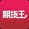 期货王app下载_期货王app最新版免费下载