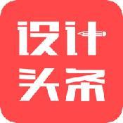 设计头条app下载app下载_设计头条app下载app最新版免费下载