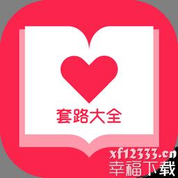 聊天套路app下载_聊天套路app最新版免费下载