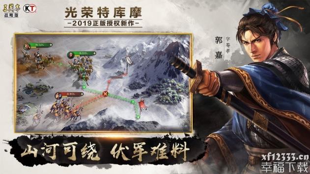 三国志战略版下载_三国志战略版手游最新版免费下载