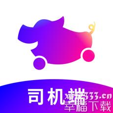 花小猪打车司机端app下载_花小猪打车司机端app最新版免费下载