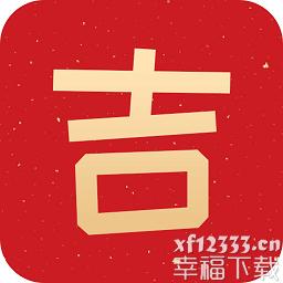 万年运势app下载_万年运势app最新版免费下载