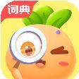 萝卜少儿词典app下载_萝卜少儿词典app最新版免费下载