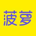 菠萝聊天app下载_菠萝聊天app最新版免费下载
