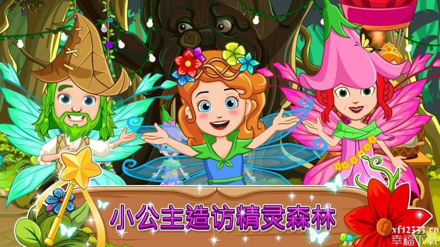 我的小公主:精灵森林手游下载_我的小公主:精灵森林手游最新版免费下载