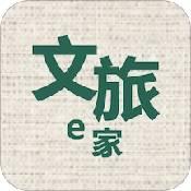 文旅e家app下载_文旅e家app最新版免费下载