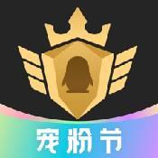 企鹅电竞直播app下载_企鹅电竞直播app最新版免费下载