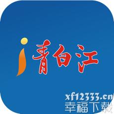 i青白江app下载_i青白江app最新版免费下载
