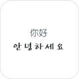 韩语学习帮手app下载_韩语学习帮手app最新版免费下载