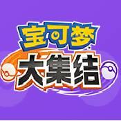 宝可梦大集结官网下载手游下载_宝可梦大集结官网下载手游最新版免费下载