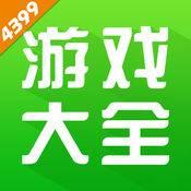 4399游戏盒官方下载app下载_4399游戏盒官方下载app最新版免费下载