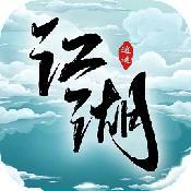 逍遥江湖果盘版