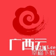 广西日报app下载_广西日报app最新版免费下载