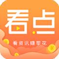 全民看点app下载_全民看点app最新版免费下载