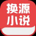 换源小说免费版app下载_换源小说免费版app最新版免费下载