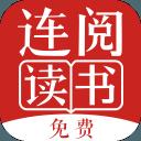 连阅免费小说无广告版app下载_连阅免费小说无广告版app最新版免费下载