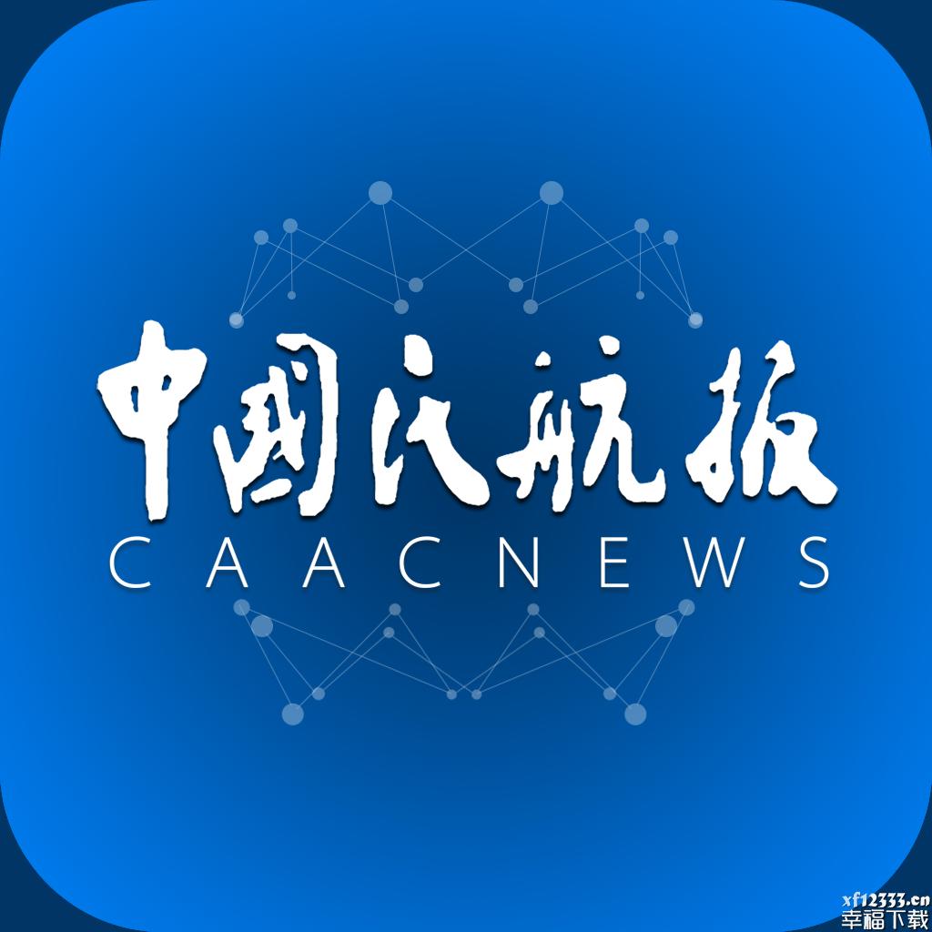 中国民航报app下载_中国民航报app最新版免费下载