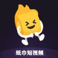 纸巾社区app下载_纸巾社区app最新版免费下载