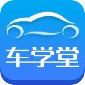 车学堂最新版app下载_车学堂最新版app最新版免费下载