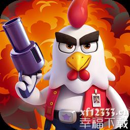 我吃鸡了耶最新版手游下载_我吃鸡了耶最新版手游最新版免费下载