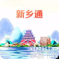 新乡通最新版app下载_新乡通最新版app最新版免费下载