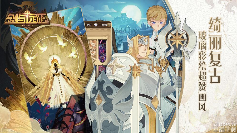剑与远征手游下载_剑与远征手游最新版免费下载