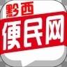 黔西便民网app下载_黔西便民网app最新版免费下载