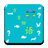 方言物语手游下载_方言物语手游最新版免费下载