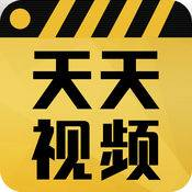 天天视频下载安装app下载_天天视频下载安装app最新版免费下载
