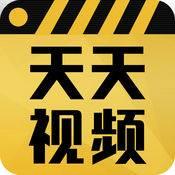 天天视频最新版app下载_天天视频最新版app最新版免费下载