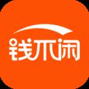 钱不闲app下载_钱不闲app最新版免费下载