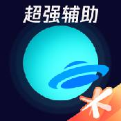 腾讯手游加速器下载安装app下载_腾讯手游加速器下载安装app最新版免费下载