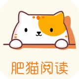 肥猫阅读app下载_肥猫阅读app最新版免费下载
