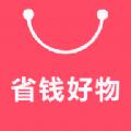 省钱好物app下载_省钱好物app最新版免费下载