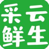 采云鲜生app下载_采云鲜生app最新版免费下载