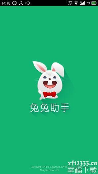 兔兔助手app下载_兔兔助手app最新版免费下载