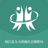 榕江就业app下载_榕江就业app最新版免费下载
