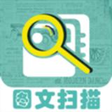 图文扫描王app下载_图文扫描王app最新版免费下载