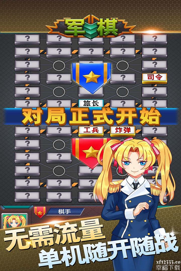 军棋手游下载_军棋手游最新版免费下载