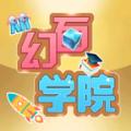 AR幻石学院app下载_AR幻石学院app最新版免费下载