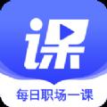 尚德优课app下载_尚德优课app最新版免费下载