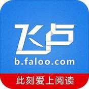 飞卢小说app下载_飞卢小说app最新版免费下载