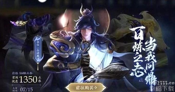 王者荣耀7月14日更新内容