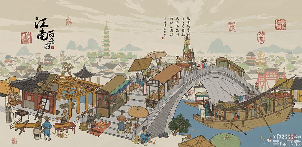 江南百景图手游下载_江南百景图手游最新版免费下载