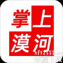 掌上漠河最新版app下载_掌上漠河最新版app最新版免费下载